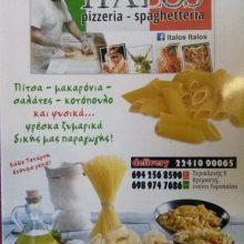 Εστιατόριο Ιταλός (Casa di Capone) – SP104